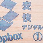 dropbox_dropbox-01