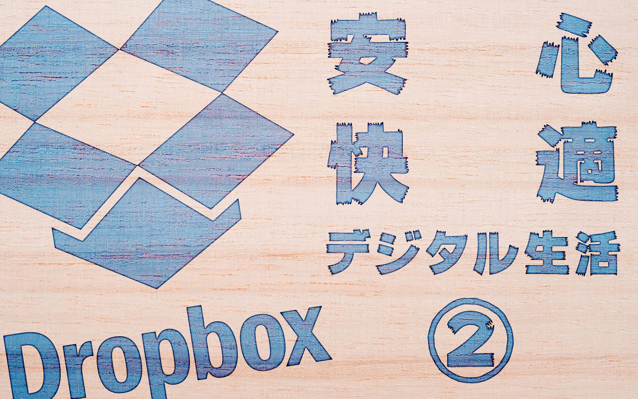 dropbox_dropbox-02