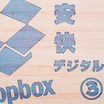 dropbox_dropbox-03