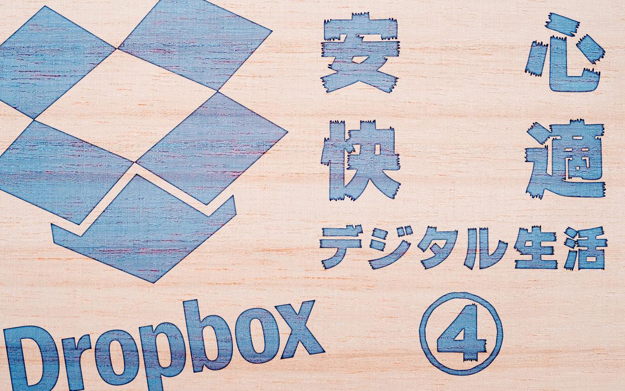 dropbox_dropbox-04