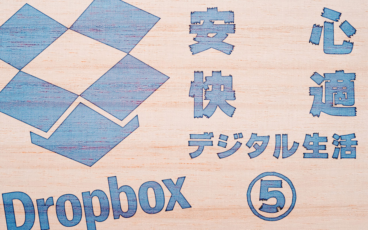 dropbox_dropbox-05