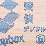 dropbox_dropbox-06