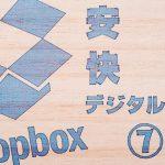 dropbox_dropbox-07