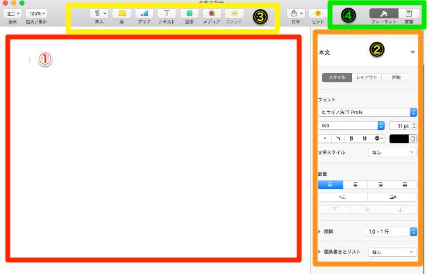 名称未設定_と_Macユーザーなら文書作成はやっぱりPages!__と_iTunes_Banner_Builde
