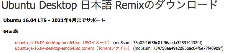 Ubuntu_Desktop_日本語_Remixのダウンロード___Ubuntu_Japanese_Tea