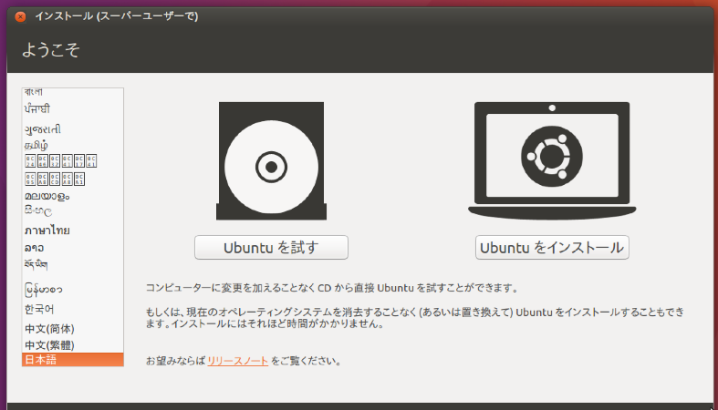 ubuntu_instal