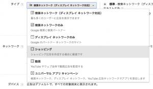 02キャンペーン管理_–_Google_AdWords_type