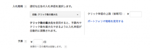 03キャンペーン管理_–_Google_AdWords_tactics