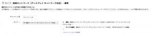 01キャンペーン管理_–_Google_AdWords_SearchType