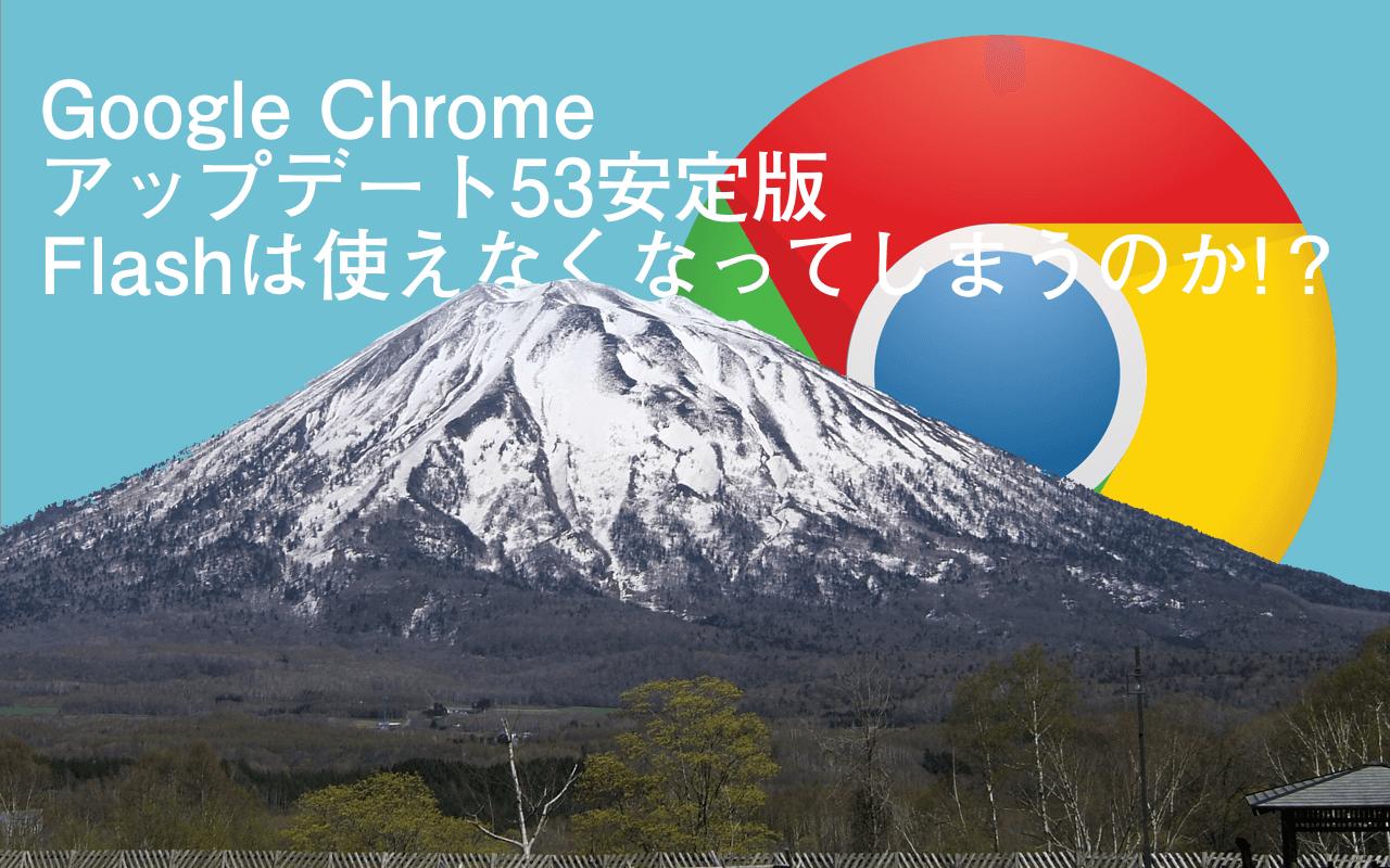 chrome53