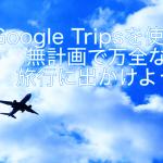 googletrips