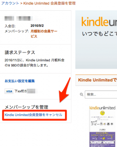 kindle_unlimited_%e3%82%bb%e3%83%b3%e3%83%88%e3%83%a9%e3%83%ab-1