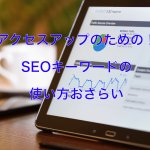 seokeywords
