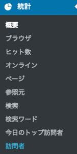 wp-statistics_menu
