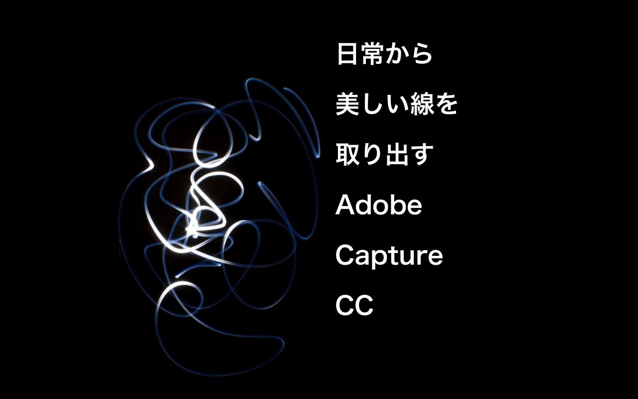 adobecapturecc