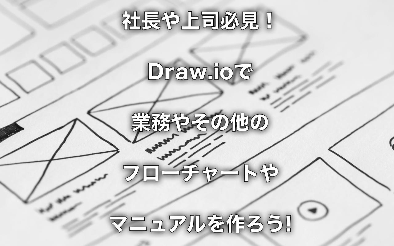 drawio