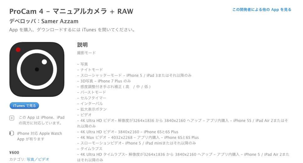 ProCam_4_-_マニュアルカメラ___RAWを_App_Store_で