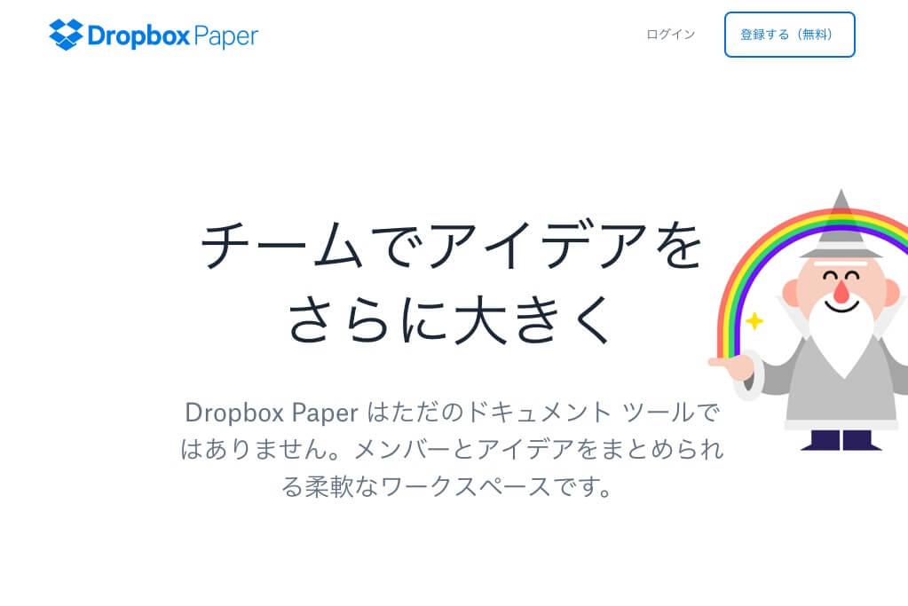 Dropbox_Paper