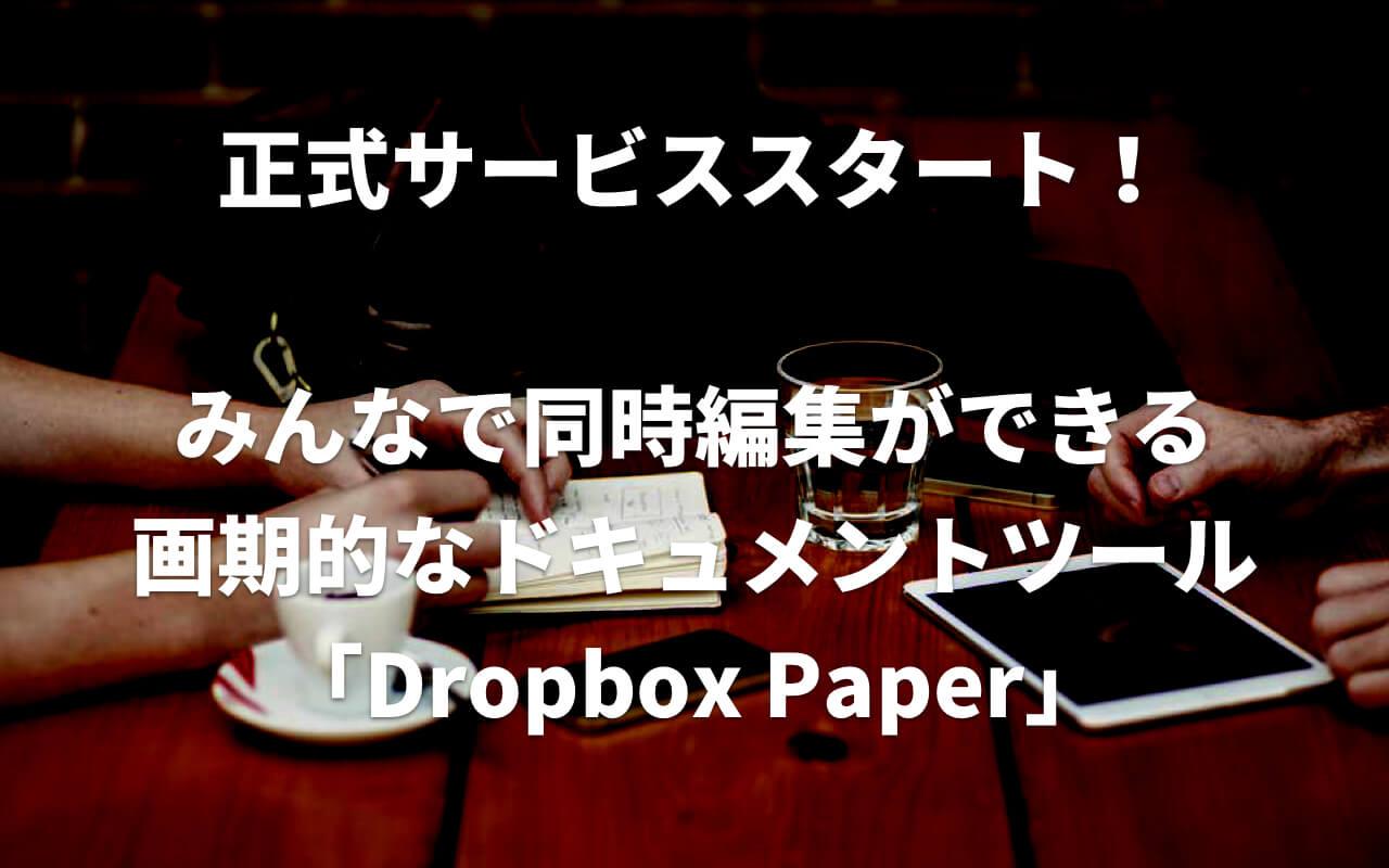 dropboxpaper